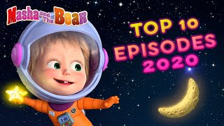 Masha and the Bear 💥 TOP 10 episodes 2020 🌟 Best episodes collection 🎬 Cartoons for kids