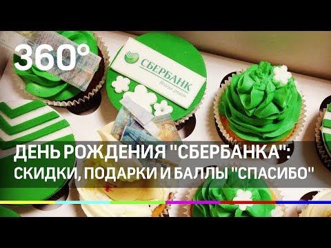 """День рождения """"Сбербанка"""": скидки, подарки и баллы """"спасибо"""""""