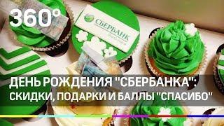 Фото День рождения AndquotСбербанкаandquot скидки подарки и баллы Andquotспасибоandquot