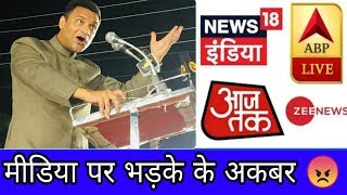 Akbaruddin Owaisi Reply To News Channel Headlines
