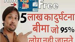 एटीएम बीमा नि:शुल्क दुर्घटना और मृत्यु बीमा ATM Insurance Get Free accidental and Death Insurance