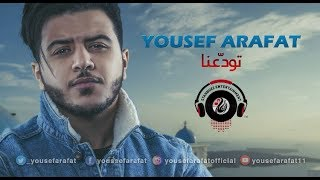 يوسف عرفات - تودعنا || Yousef Arafat - Twada3na [Official Lyrics Video] 2018