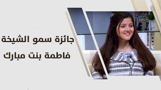 يارا مرعي - جائزة سمو الشيخة فاطمة بنت مبارك - قصص نجاح
