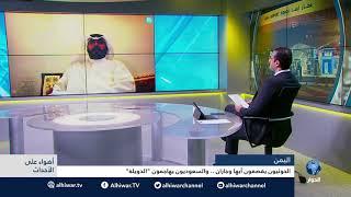 """البرلماني الكويتي د. """"ناصر الدويلة"""" وحديث حول أسباب الحملة الالكترونية ضده من قبل مغردين سعوديين"""