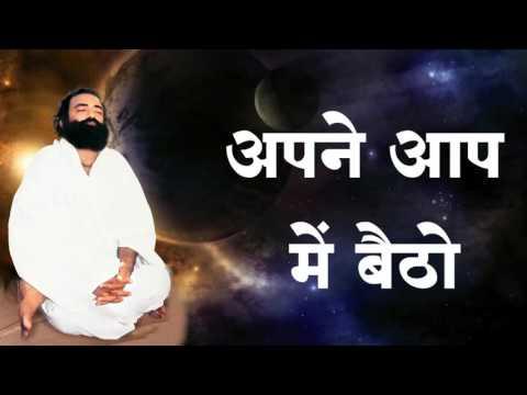 Apne Aap Me Baitho   - Sant Shri Asharamji Bapu Tatvik Satsang