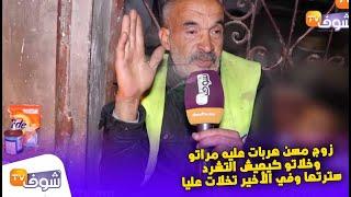 عندما يبكي الرجال..زوج مسن هربات عليه مراتو وخلاتو كيعيش التشرد: