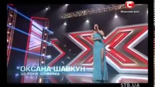 Оксана Шавкун - Frank Sinatra Strangers in The Night  кастинг Хфактора 4