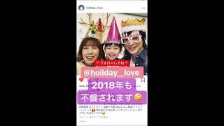 仲里依紗中尾明慶instagram story 12-2017-7-01-2018 - dance.