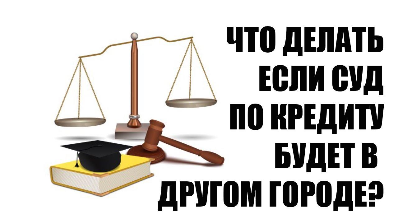 Банк подал в суд нечем платить образец заявление к судебным приставам о снятии ареста с зарплатного счета