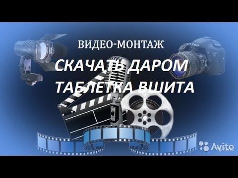 Редактор видео на русском ВидеоМОНТАЖ - простая
