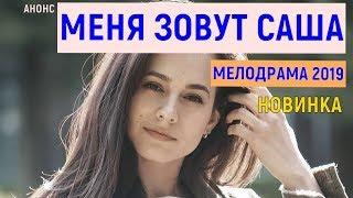 Меня зовут Саша. 1-4 серия анонс (Новинка 2019) Мелодрама, фильм дата выхода