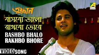 Bengali film song Bashbo Bhalo Rakhbo Dhare Jond... From the movie Tufan