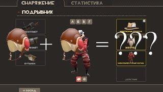 Крафт шапок O.o Team Fortress 2!