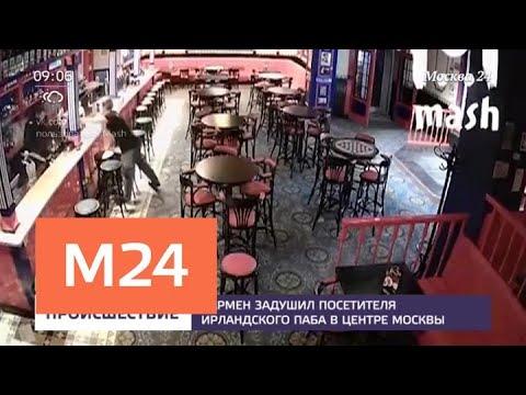 Бармен задушил посетителя ирландского паба в центре Москвы - Москва 24