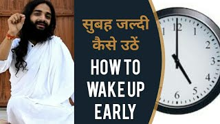 सुबह जल्दी कैसे उठें? | HOW TO WAKE UP EARLY IN THE MORNING BY NITYANANDAM SHREE