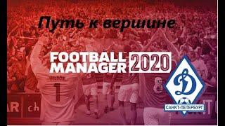 Football Manager 2020 Старт в Сборной России