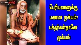 பெரியவாளுக்கு, பணமா முக்யம்? பக்தர்கள்தானே முக்யம்! | Periyava | Maha Periyava |Britain Tamil Bakthi