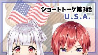#003 U.S.A.