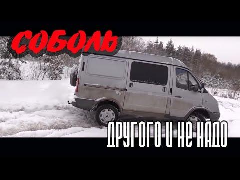 """Тест-драйв доработанного ГАЗ 2752 Соболь """"Когда другого и не надо"""""""