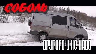 Тест-драйв доработанного ГАЗ 2752 Соболь