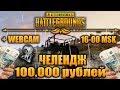 PUBG 100 000 PLAYERUNKNOWN S BATTLEGROUNDS