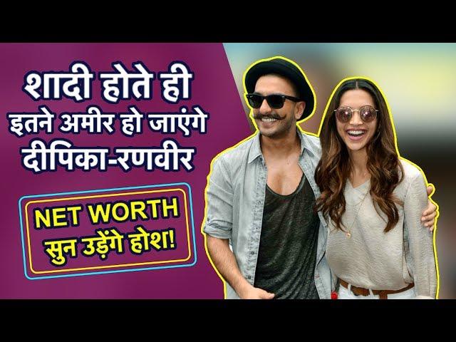 Deepika Padukone & Ranveer Singh की Net Worth शादी के बाद हो जाएगी इतनी   SHOCKING