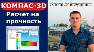 КОМПАС-3D. Расчет на прочность. Урок Система прочностного анализа APM FEM | Роман Саляхутдинов