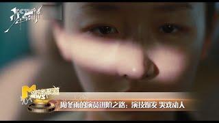 《少年的你》周冬雨演技爆发哭戏动人 演员进阶之路稳扎稳打【中国电影报道 | 20191028】