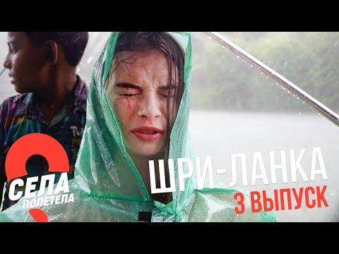 ШРИ-ЛАНКА // СЕЛАПОЛЕТЕЛА