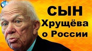 Сын Хрущёва раскритиковал Россию