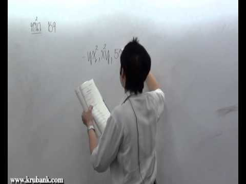 พหุนามและเศษส่วนพหุนาม ม 2 คณิตศาสตร์ครูพี่แบงค์ part 1
