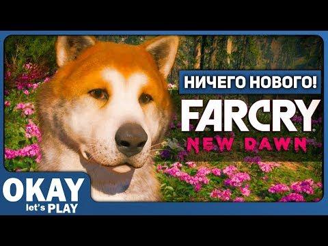 Far Cry New Dawn - НИЧЕГО НОВОГО! (ОБЗОР) thumbnail