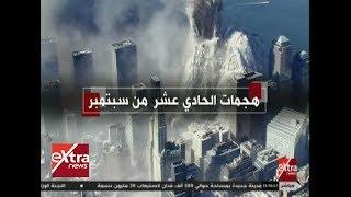 غرفة الأخبار| أمريكا تستعد لإحياء ذكرى هجمات 11 سبتمبر
