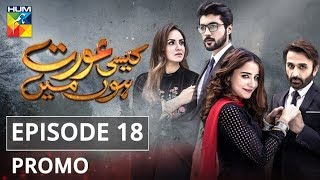 Kaisi Aurat Hoon Main Episode #18 Promo HUM TV Drama