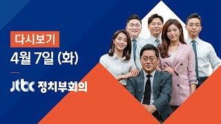2020년 4월 7일 (화) 특집 정치부회의 다시보기 - 여야 강세지역 '호남·TK' 분위기 살펴보니…