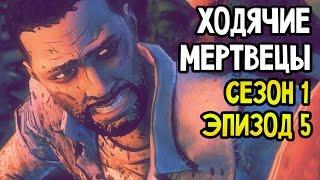 The Walking Dead Прохождение На Русском #5 — СЕЗОН 1 ЭПИЗОД 5
