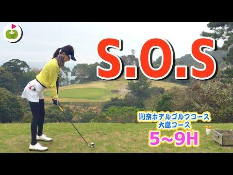 「S.O.S」の谷越えに挑む【川奈ホテルゴルフコース 大島コース H5-9】