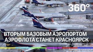 Красноярск станет для Аэрофлота вторым базовым аэропортом