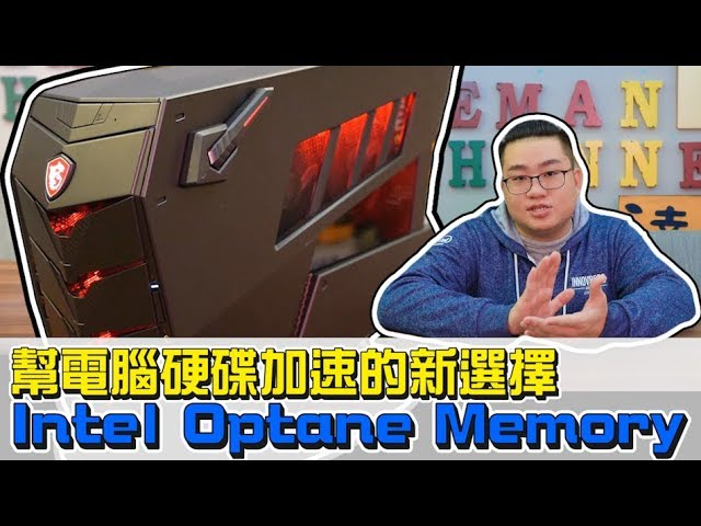 【Joeman】能讓硬碟讀取速度大幅增加的外掛!Optane Memory