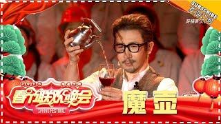 刘谦《魔术 魔壶》-《2018湖南卫视小年夜春晚》Hunan Spring Festival Gala【湖南卫视官方频道】