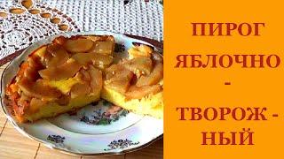Творожные рецепты. Пирог яблочно-творожный. Ну очень вкусный