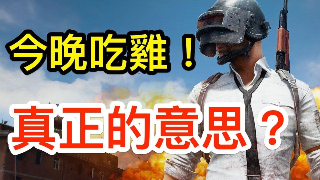 【冷知識】大吉大利!晚上吃雞-由來-意思 [PUBG] 絕地求生-PlayerUnknown's Battlegrounds - YouTube