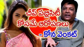 Kona Venkat To Take Legal Action On Sri Reddy |...