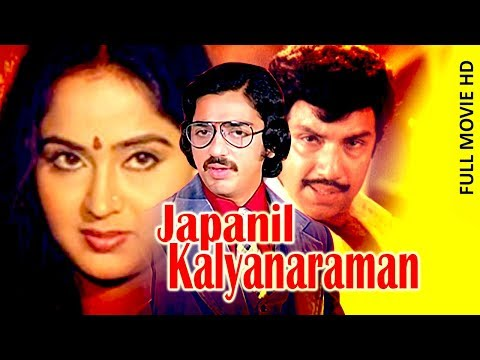 Tamil Super Hit Movie | Jappanil Kalyanaraman | Action Thriller Full Movie | Ft.Kamal Hassan