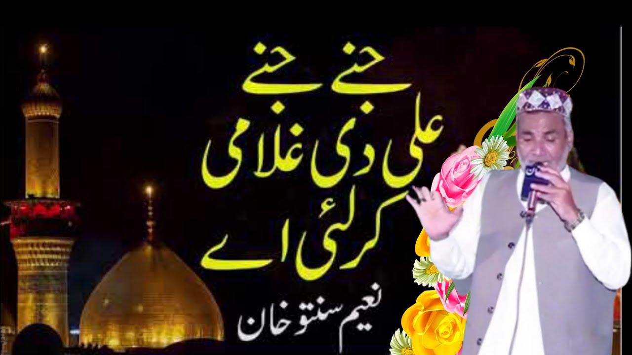 Download Jinne Jinne Ali Di Ghulami Karli Eh  // Ali Ali Ya Ali