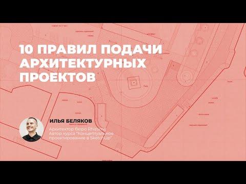 10 Правил оформления архитектурной подачи/Art Gluck design school