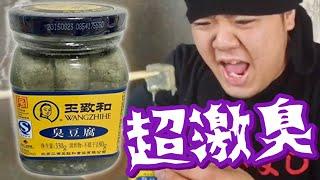【気絶レベル】超激臭!中国の臭豆腐を完食チャレンジ!!!