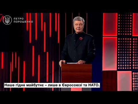 Петро Порошенко: гідне