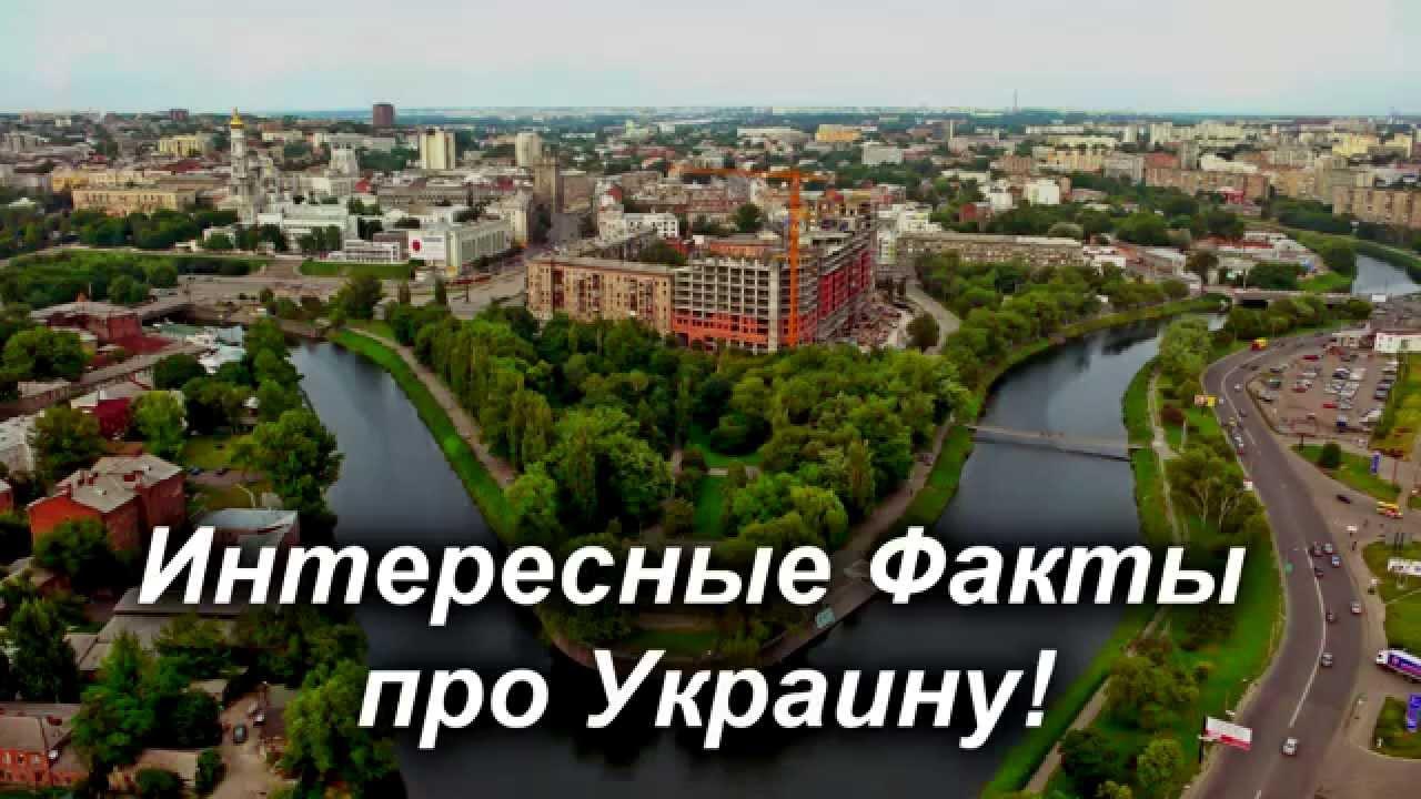 Интересные и мирные факты об Украине.