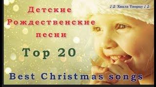 ♪♪🔔 Детские Рождественские Песни 2018 - 2019 /  Best Christmas Songs